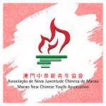 澳門中華新青年協會